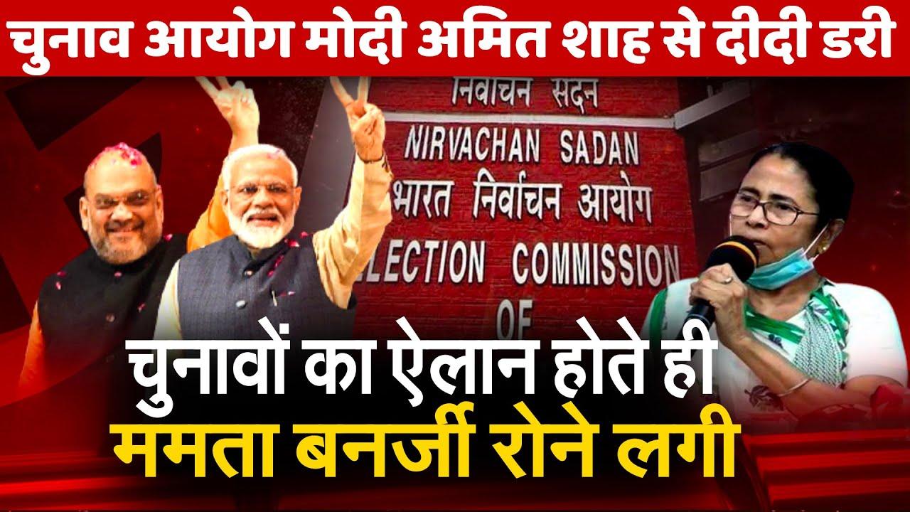 चुनावों का ऐलान होते ही Mamata Banerjee रोने लगी, चुनाव आयोग Modi Amit Shah से दीदी डरी TMC BJP
