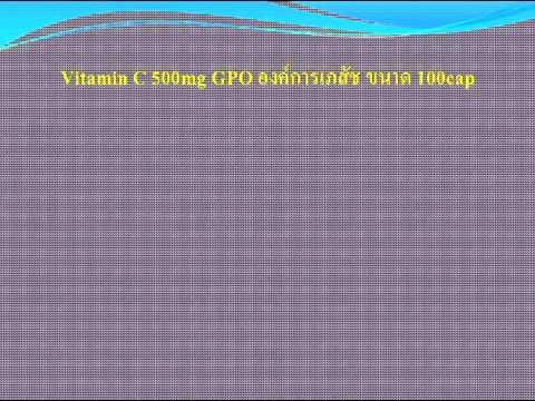GPO Vitamin C 500mg องค์การเภสัช 100cap