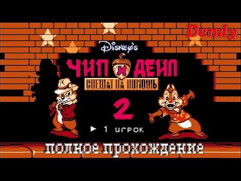 Чип и Дейл 2 игра на Денди