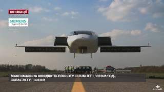 Міський транспорт майбутнього: швидший за вертоліт т...