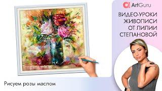 🎨Как нарисовать розу.🎨 Уроки рисования Лилии Степановой. Учимся рисовать маслом.