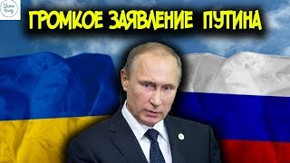 Какими видит отношения России и Украины- Путин.