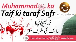 (16) Muhammadﷺ ka taif ki taraf safar - Seerat-un-Nabi ﷺ - Seerah in Urdu -
