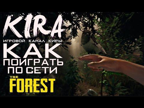 The Forest  - Как поиграть по сети?! (Пиратка + Игровой процесс)
