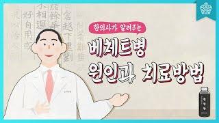 위너한의원만의 베체트병 치료 방법!