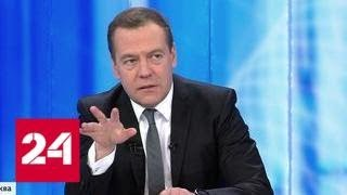 Смотреть видео Пенсии, цены на топливо, курс рубля: Медведев дал большое интервью телеканалам - Россия 24 онлайн
