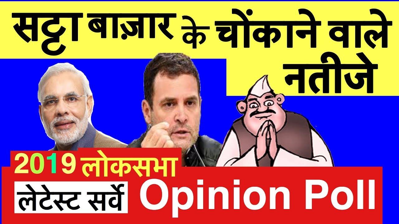 Phalodi Satta Bazar Prediction - OPINION POLL LokSabha