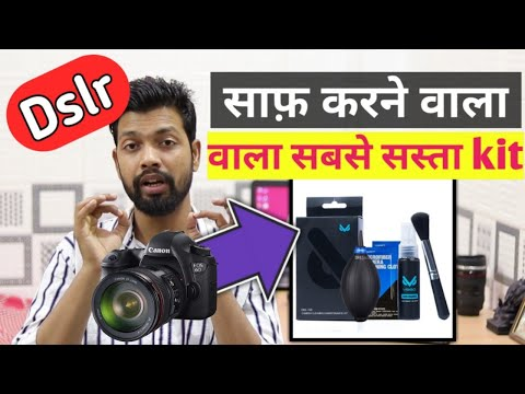 Best & Cheap DSLR Cleaning Kit Only ₹250