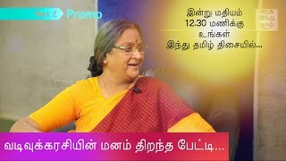 exclusive-interview-with-vadivukkarasi-part-2-promo-rewind-with-ramji-hindu-tamil-thisai