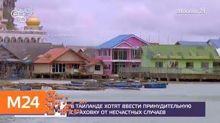 Таиланд может ввести принудительную страховку для туристов в 2019 году - Москва 24