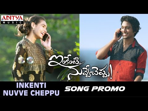 Inkenti Nuvve Cheppu Song Promo || Inkenti Nuvve Cheppu Movie  || Sivasri || Vikas Kurimella