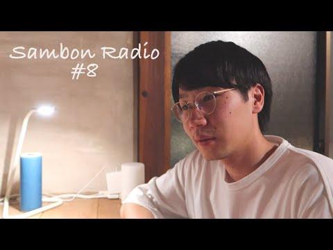 【Sambon Radio 8】PCR検査を受けてきました