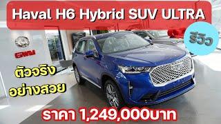 GWM Haval H6 HEV รุ่น Ultra ราคา 1,249,000 บาท ตัวจริงอย่างสวย @Linkไปเรื่อย Channel