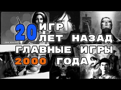 20 Игр/20 лет назад - Лучшие Игры 2000 года