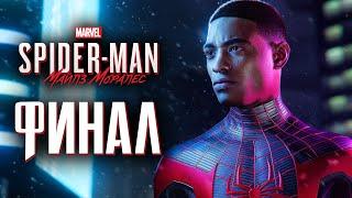 Spider-Man: Miles Morales ➤ Прохождение [4K] — Часть 7: ФИНАЛ | КОНЦОВКА