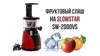 Фруктовый слаш с помощью насадки для измельчения Tribest Slowstar SW-2000 VS
