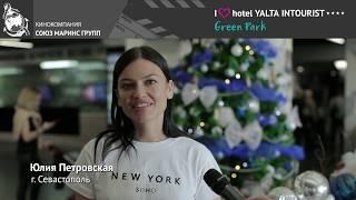 Почему крымчане отдыхают в Отеле Yalta Intourist