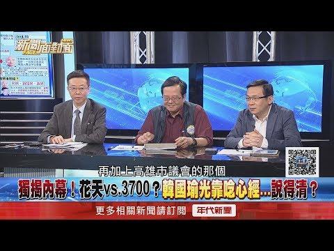 精彩片段》「3700」謎題?羅淑蕾加碼:政治獻金...韓市長開「吉」?【新聞面對面】
