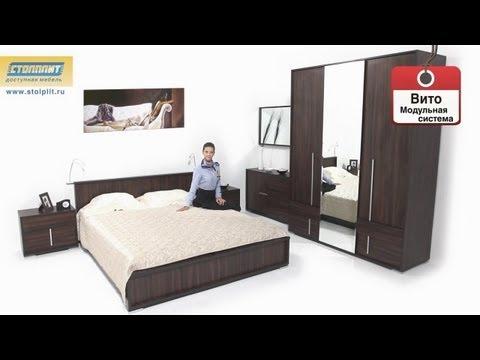 Спальня и гостиная «Вито» (Ламеция)
