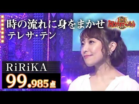 【カラオケバトル公式】RiRiKA 時の流れに身をまかせ/2017.3.15 OA(テレビ未公開部分含むフルバージョン動画)