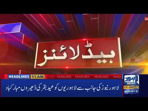 Watch 11 AM Headlines|01 August 2020|Lahore News HD