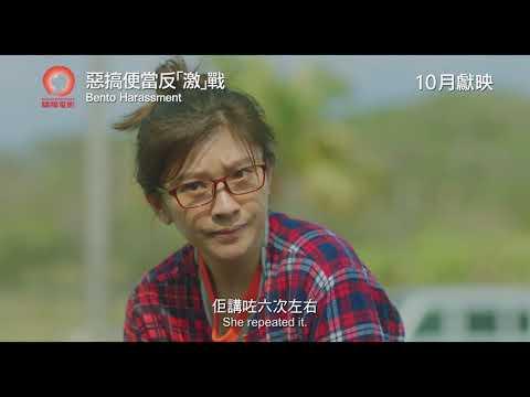 惡搞便當反「激」戰 (Bento Harassment)電影預告