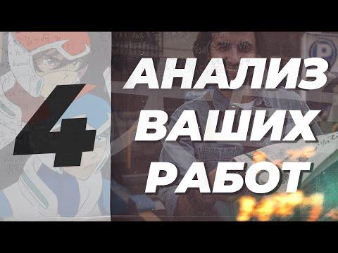 Анализ работ подписчиков №4 Ошибки видеомонтажа