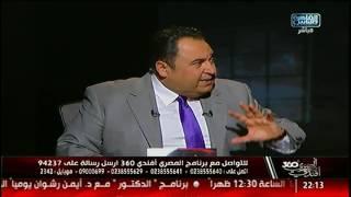 المصرى أفندى 360   خطاب السيسي فى عيد الشرطة .. الدولة والإعلام القومى .. أضرار السوشيال ميديا