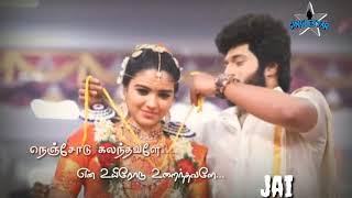 Nenjodu kalandhavale song || sembaruthi marriage song 😍😍😍