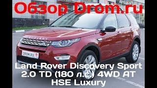 видео Land Rover Discovery Sport 2015 фото, цена, характеристики
