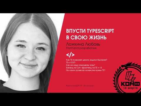 """""""Впусти Typescript в свою жизнь"""", Любовь Ложкина"""