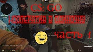 CS: GO. Приколы. Сварщик VS Дверь