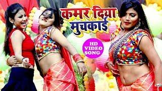 भोजपुरी का यह गाना 2020 में बवाल मचा देगा | Kamar Diya Muchkai | Harikesh Kumar | Bhojpuri Hit Song