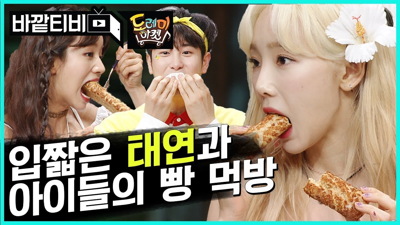 [#DoReMi] (ENG/SPA/IND) Taeyeon Dances to Tasty Bread Mukbang | #BeyondTV | #Diggle