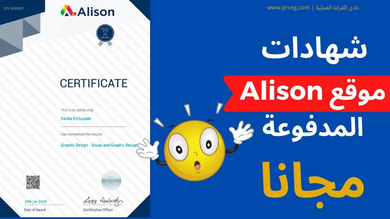 طريقة الحصول على شهادات مجانية من موقع alison