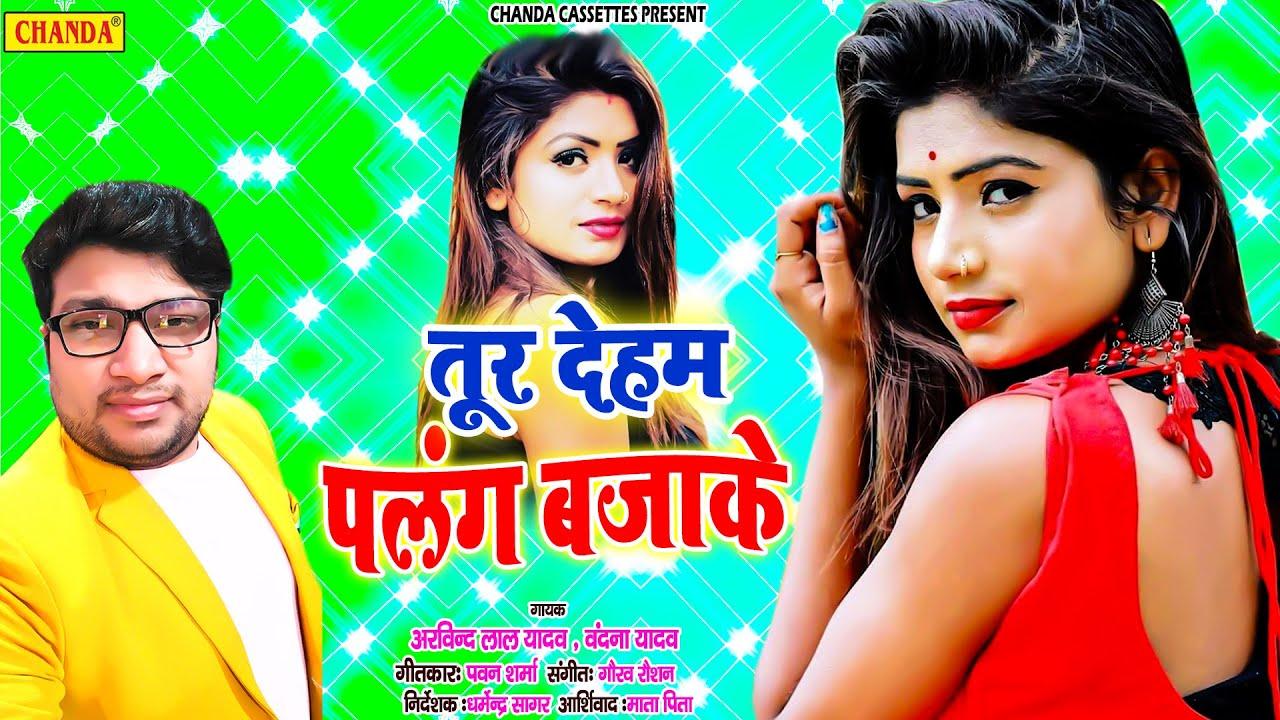 2021 का गर्दा उड़ा देने वाला गाना -  तुर देहम पलंग बजाके   Arvind Lal Yadav   Bhojpuri Song 2021