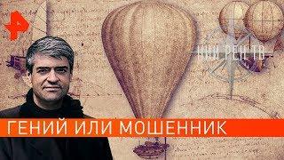 Гений или мошенник. НИИ РЕН ТВ (25.11.2019).