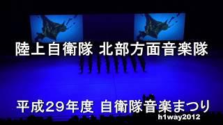 日時:2017.11.18 場所:日本武道館(東京都千代田区) 演奏会:『平成...