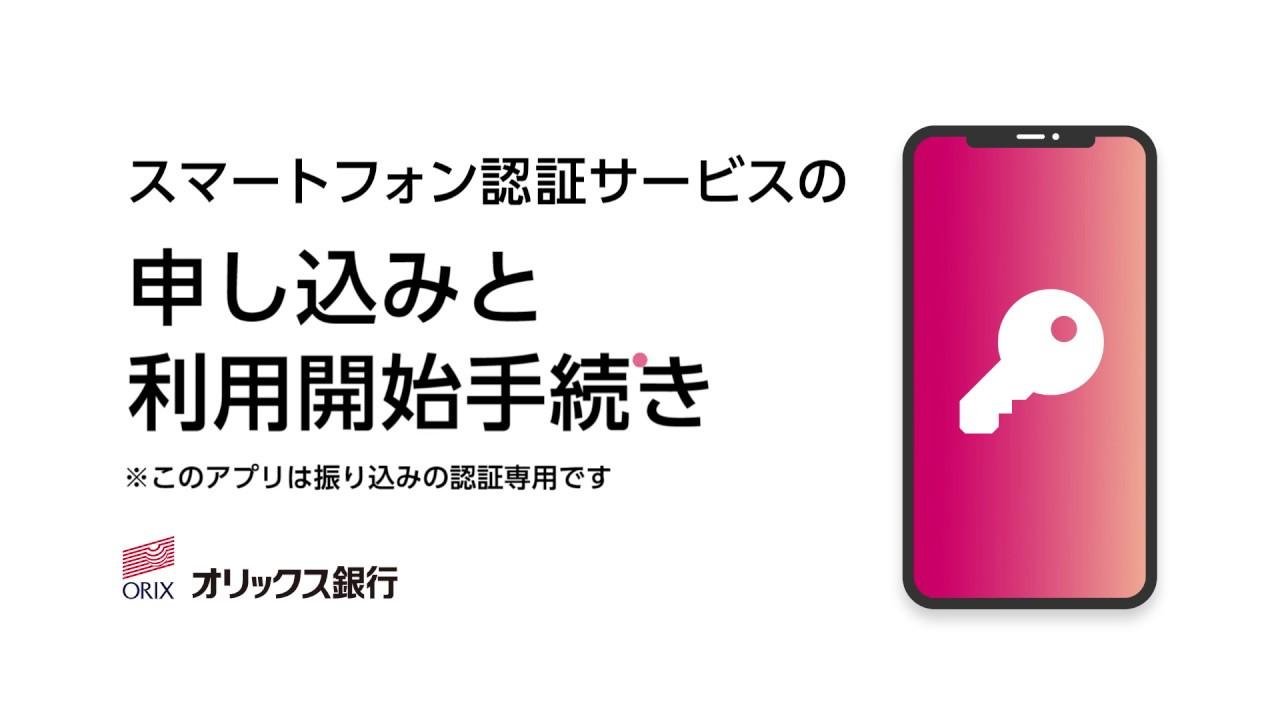 【公式】オリックス銀行 スマートフォン認証サービスの申し込みと利用開始手続き
