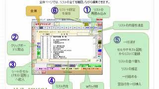 パラパラ動画説明書(音声無し):説E012 はやイワ V2 (エクセル用アドイン説明書 はやイワコマンドVer2)