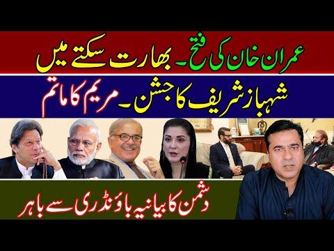 PM Imran Khan's Victory   Celebration of Shahbaz Sharif   Maryam Nawaz Sad   Imran Khan Exclusive