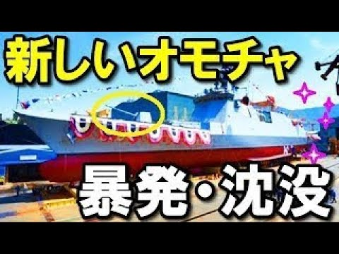 【衝撃】日本の海上自衛隊 護衛艦「しらぬい」進水式ついに! 韓国海軍の場合「新しいオモチャ、暴発、沈没」驚愕の真相!『海外の反応』 ! ! !