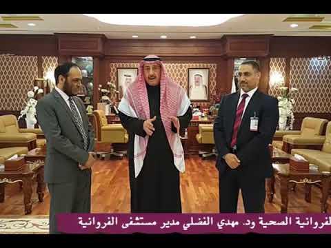 الشيخ فيصل الحمود يشيد بجهود المنطقة الصحية ومستشفى الفروانية بتقديم أفضل الخدمات الصحية المتاحة للمواطنين والمقيمين🇰🇼