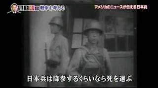 アメリカから見た日本兵の評価 thumbnail