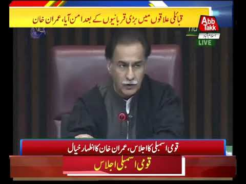 Imran Khan Addressing In National Assembly - 24th May 2018