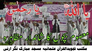 #DawatMedia: Amazing  Hamd (Ya Allahu Ya Rahman ) By Zahid Ahmad Student  of Maktab Arni