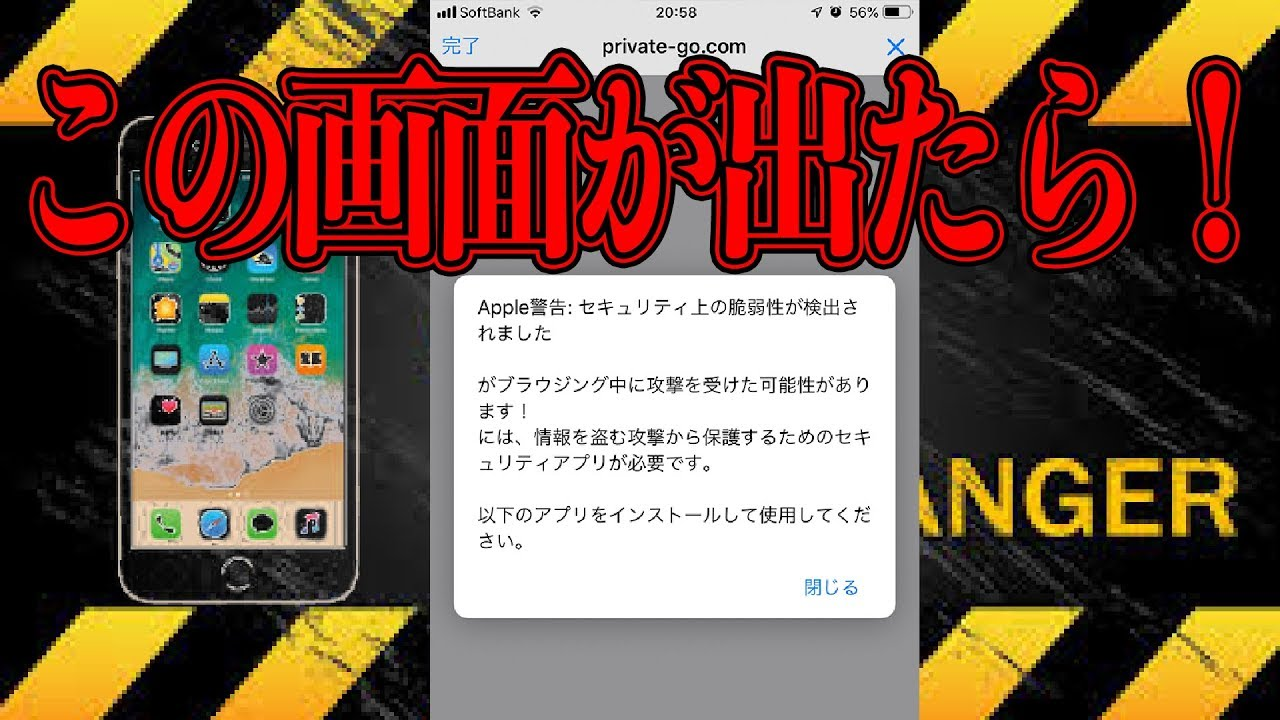 お 使い の iphone が 攻撃 され まし た