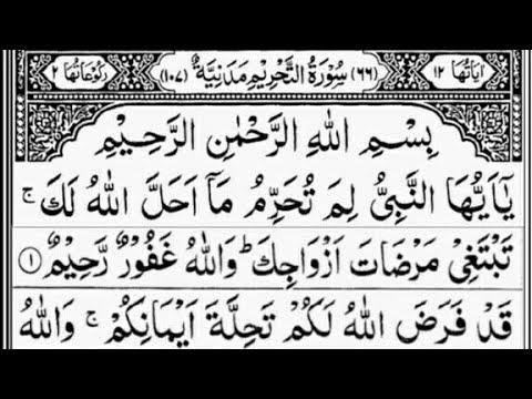 Surah At-Tahrim (Banning , Prohibition) Full   By Sheikh Abdur-Rahman As-Sudais   66-سورۃ التحریم