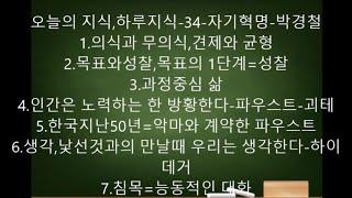 ■조자신의 하루한꼭지-34-자기혁명-박경철,리더스북  …