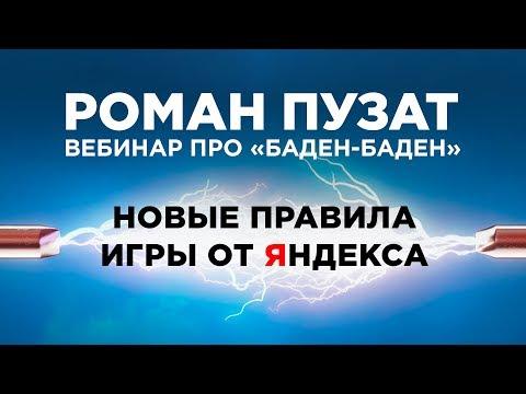 ВЕБИНАР ПРО БАДЕН-БАДЕН «НОВЫЕ ПРАВИЛА ИГРЫ ОТ ЯНДЕКСА»